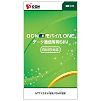 OCN モバイル ONE SMS専用SIMカード 月額1,101円(税込)~( 標準SIM)