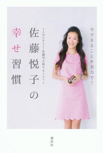 佐藤悦子の幸せ習慣