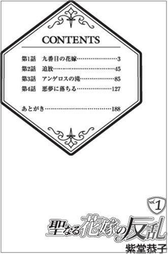 聖なる花嫁の反乱(1)(KCデラックス MiChao!KC)