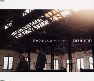 君をさがしてた~New Jersey United~(CHEMISTRY/シーモネーター/CRYSTAL BOY(from NOBODY KNOWS))