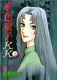 水色童子K.K. 2 (フラワーコミックス)