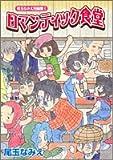 ロマンティック食堂 (ヤングジャンプコミックス)