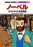 ノーベル ダイナマイトの発明者 (学習漫画 世界の伝記)