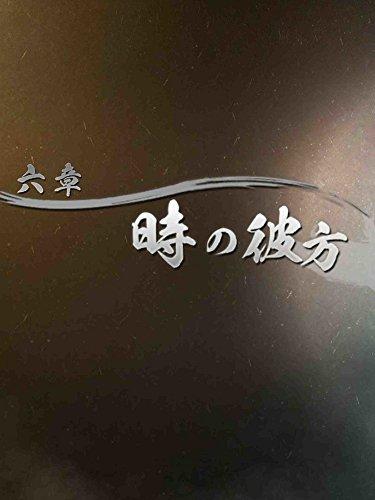 討鬼伝2 シナリオ 六章 時の彼方|Toukiden 2 Scenario
