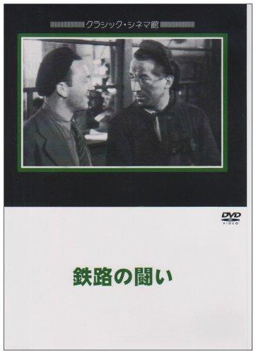 鉄路の闘い [DVD]