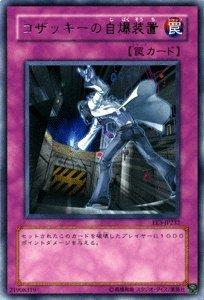 【遊戯王カード】 コザッキーの自爆装置 EE3-JP232-R
