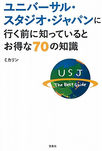 ユニバーサル・スタジオ・ジャパンに行く前に知っているとお得な70の知識
