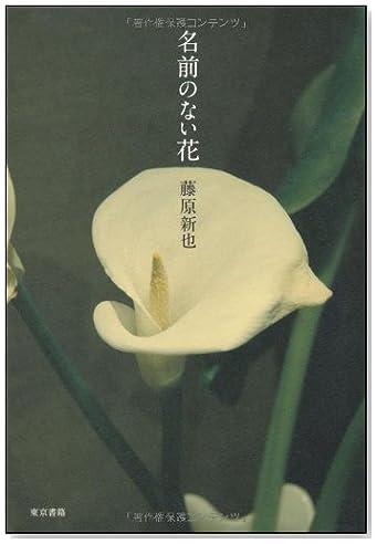 名前のない花