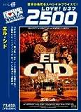 エル・シド デジタルニューマスター版 [DVD]