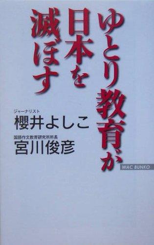 ゆとり教育が日本を滅ぼす (Wac bunko)