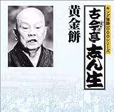 キング落語1000シリーズ 黄金餅