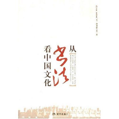 从书法看中国文化