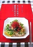 キムチ料理と韓国のおかず―ラクうまレシピ80