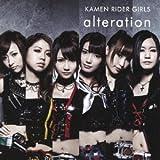 alteration♪仮面ライダーGIRLS