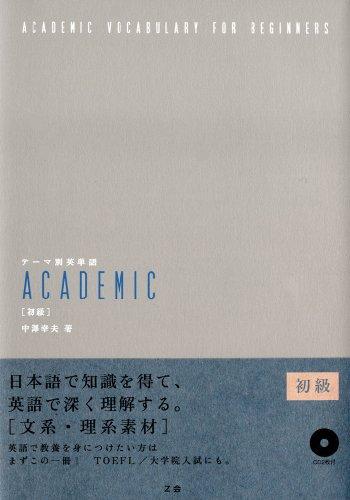 テーマ別英単語academic 初級