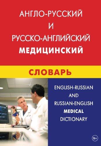 English-Russian And Russian-English Medical Dictionary: Anglo-Russkij I Russko-Anglijskij Medicinskij Slovar' (Russian Edition)