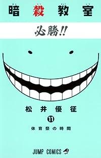 暗殺教室 11 (ジャンプコミックス)