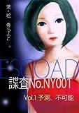ESCOAD諜査No.NY001 Vol.1 予測、不可能