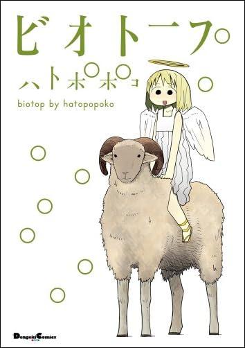 ビオトープ (電撃コミックスEX)