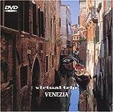 virtual trip ベネチア [DVD]