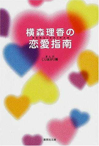 横森理香の恋愛指南 (集英社文庫)