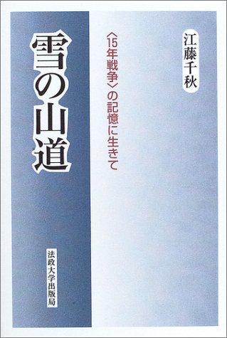 """雪の山道―""""15年戦争""""の記憶に生きて"""