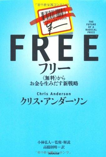 フリー —<無料>からお金を生みだす新戦略