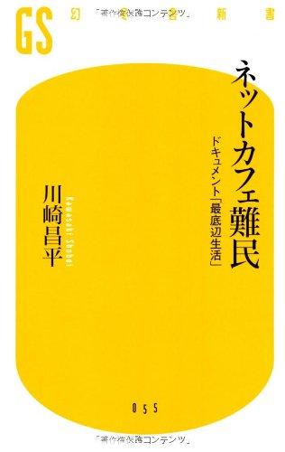 ネットカフェ難民―ドキュメント「最底辺生活」 (幻冬舎新書)