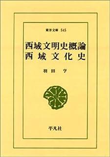 西域文明史概論・西域文化史 (東洋文庫)