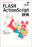 FLASH ActionScript辞典 第2版 (DESKTOP REFERENCE)
