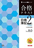 合格テキスト 日商簿記2級 工業簿記 Ver.8.0 (よくわかる簿記シリーズ)