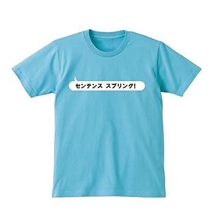 センテンススプリング おもしろ Tシャツ 【スカイブルー】面白  パロディ(L)