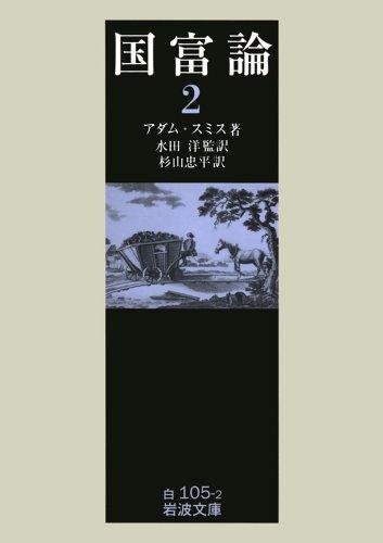 国富論〈2〉 (岩波文庫)
