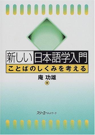 新しい日本語学入門―ことばのしくみを考える