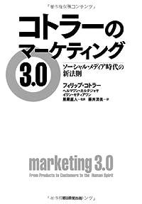 コトラーのマーケティング3.0 ソーシャル・メディア時代の新法則