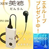 土日祝日も発送します♪シナノケンシ 美聴だんらん ポケット型補聴器 PH-200 信頼の 日本製 補聴器 エネループ(充電器)付き