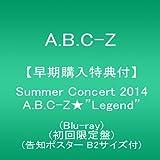 【早期購入特典あり】Summer Concert 2014 A.B.C-Z★