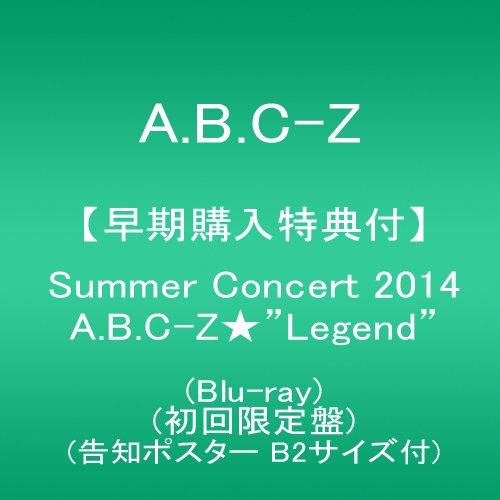 """【早期購入特典あり】Summer Concert 2014 A.B.C-Z★""""Legend""""(Blu-ray 初回限定盤)(告知ポスター B2サイズ付)"""