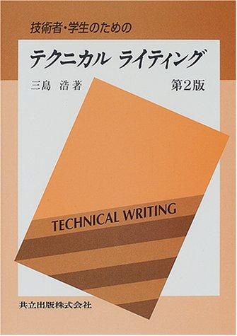 技術者・学生のためのテクニカルライティング 第2版