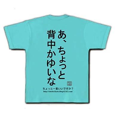 背中かゆい Tシャツ (アクア) M