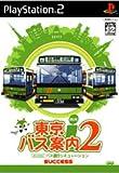 「東京バス案内2」の画像