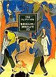 中国・アジア・アフリカ/集英社ギャラリー「世界の文学」〈20〉