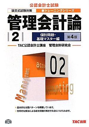 管理会計論〈2〉個別問題 基礎マスター編 (公認会計士新トレーニングシリーズ)