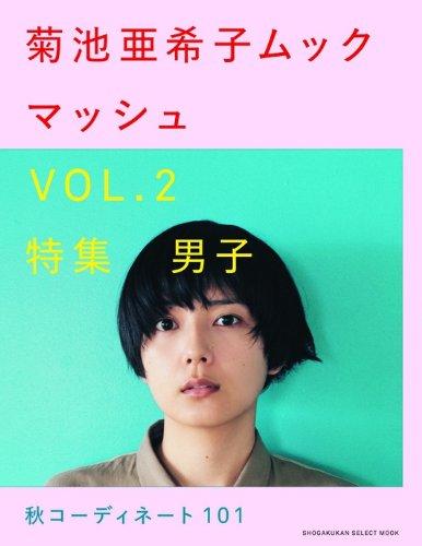 菊池亜希子ムック マッシュ VOL.2