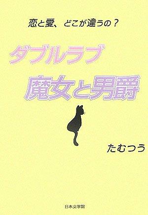 ダブルラブ・魔女と男爵―恋と愛、どこが違うの? (ノベル倶楽部)