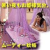 ムーディー蚊帳