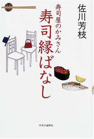 寿司屋のかみさん寿司縁ばなし