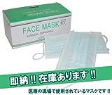 医療用サージカルマスク★新型インフルエンザ対策に!
