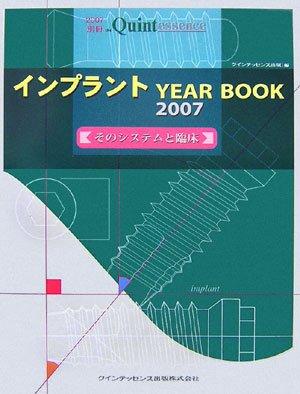 インプラントyear book