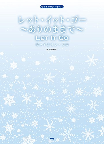 Violin / piece let / it / go ~ as ~ movie Anna and the snow Queen in the play song (with piano accompaniment music / violin / part 1) [piece number:V-002] (sheet music)